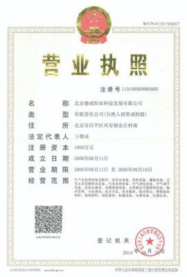 2006年9月11日北京德成恒业科技发展有限公司成立