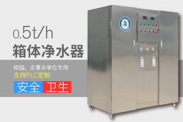 不锈钢箱体式净水设备0.5t/h