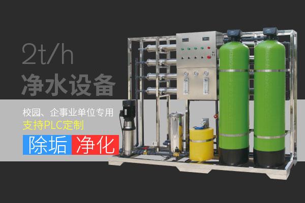 2t/h净水设备