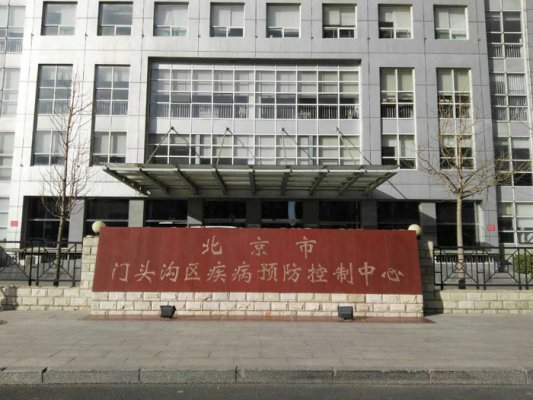 北京门头沟区疾病预防控制中心伟德官网登录项目