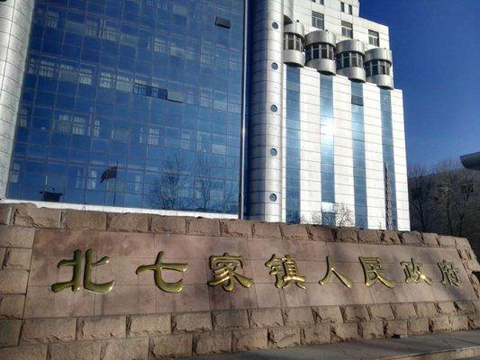 北京市昌平区北七家镇人民政府饮水项目