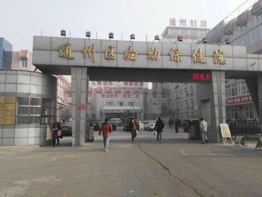 北京市通州区妇幼保健院净化一体伟德官网登录项目